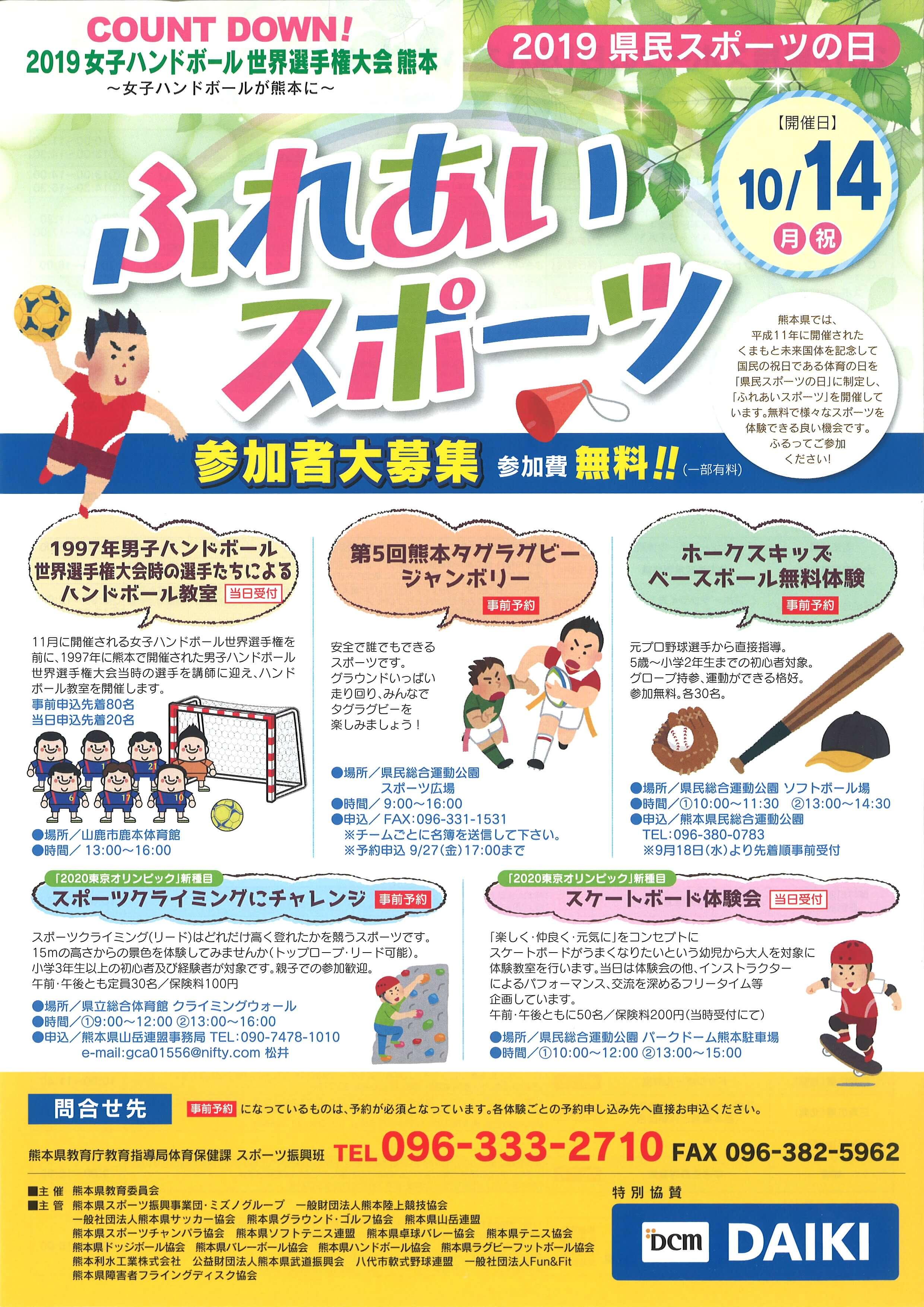 熊本,イベント,スポーツ