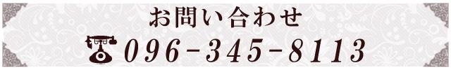 お問い合わせ096-345-8113